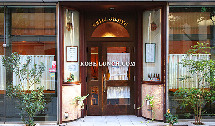 【グリル十字屋】神戸で長く愛される老舗洋食屋さん【三宮】