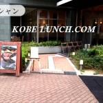【三宮】神戸デュシャン広い店内でゆっくり洋食ランチ【神戸】