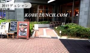神戸三宮の洋食店「神戸デュシャン」