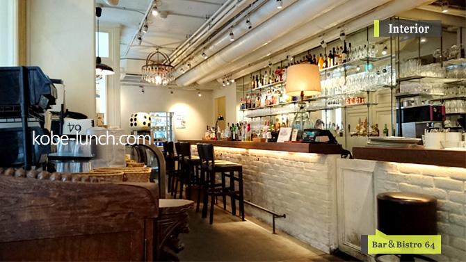 Bar&Bistro 64神戸三宮ビストロ64