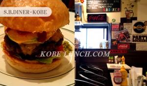 神戸で大人気のハンバーガー店S.B.DINER-KOBE (エスビーダイナー コウベ
