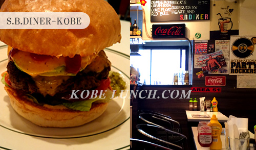 【エスビーダイナー コウベ】神戸で1番人気のハンバーガー専門店S.B.DINER-KOBE【三宮】
