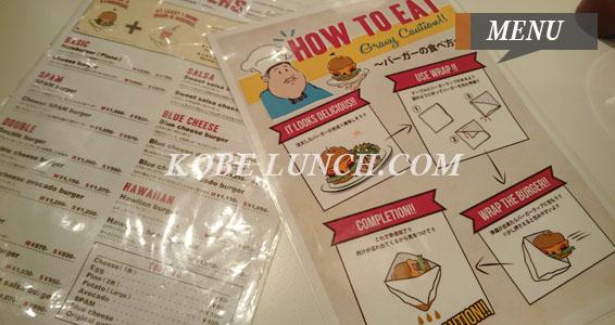 神戸で大人気のハンバーガー店S.B.DINER-KOBE (エスビーダイナー コウベのメニュー