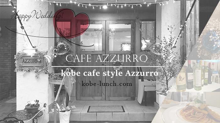 三宮 カフェ アズーロ