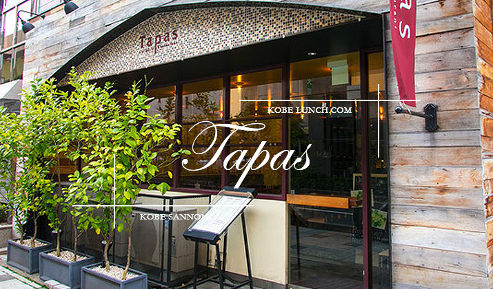 神戸三宮TAPAS タパス
