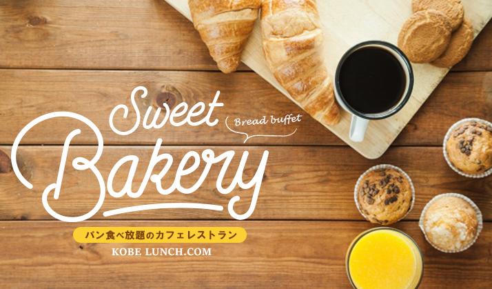 【神戸三宮~umie】パン食べ放題ランチがある人気カフェ店20選【ビュッフェ】