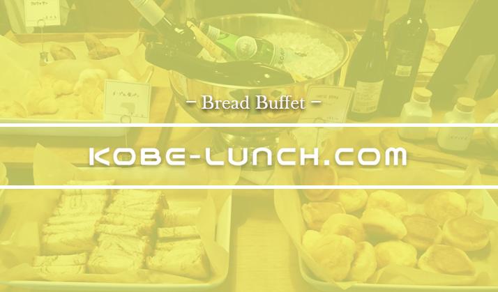 【神戸・三宮・umie】パン食べ放題ランチがある人気カフェ店まとめ【ビュッフェ】