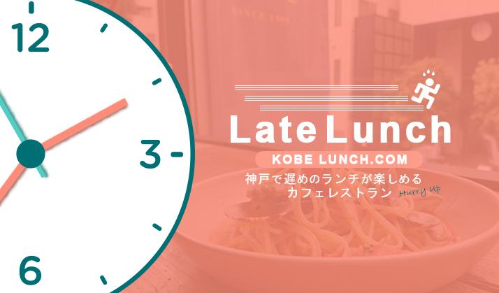 神戸三宮で遅めのランチ営業しているカフェレストラン店