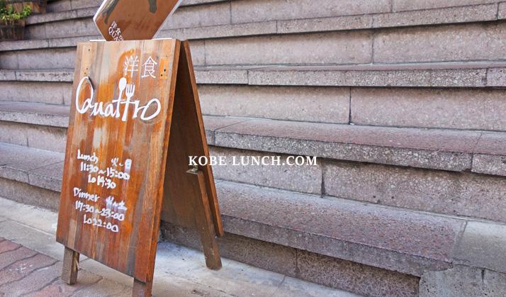 【神戸元町】クアトロ・ コスパも味も抜群の人気洋食屋さん【QUATTRO】