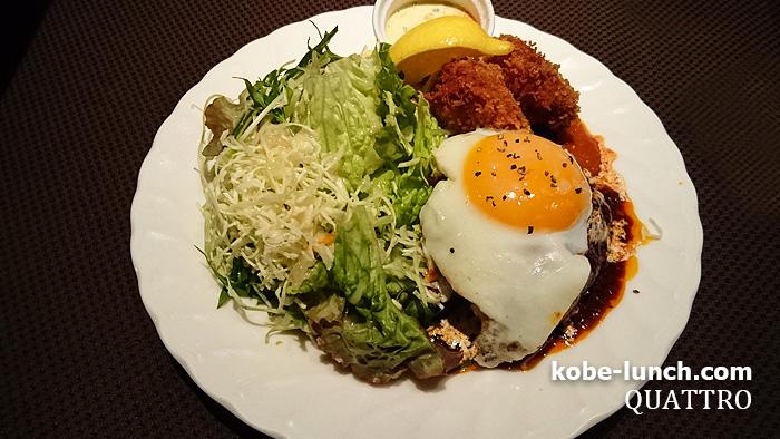 クアトロ 洋食 ランチ
