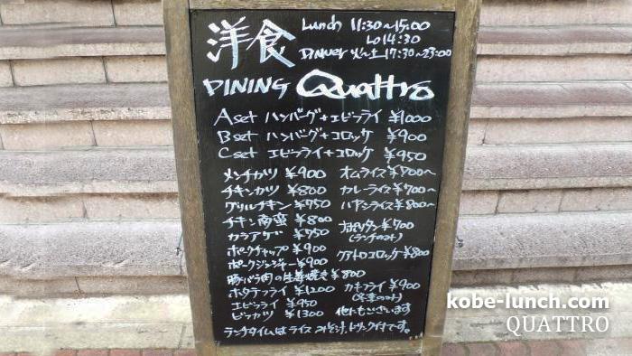 元町 洋食 クアトロ メニュー