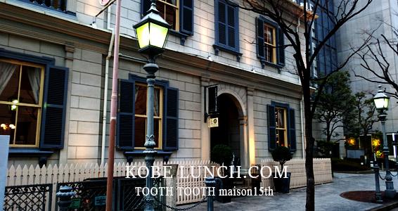 旧居留地人気カフェTOOTH TOOTH maison15th