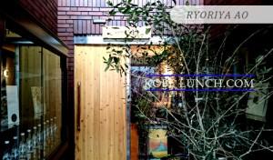 神戸須磨のRYORIYA AO(リョウリヤアオ) カジュアルフレンチ