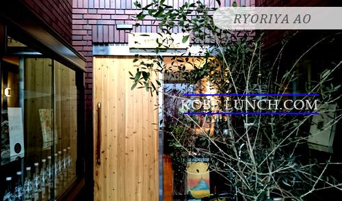 【須磨】リョウリヤアオ・RYORIYA AOカジュアルフレンチ・ワインが楽しめるお店【神戸】