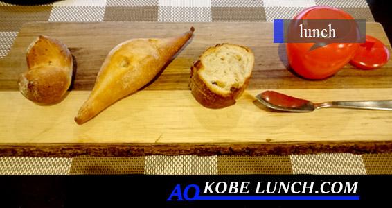 神戸須磨のRYORIYA AO(アオ) カジュアルフレンチの自家製パン