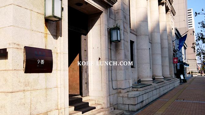 神戸 旧居留地 イーエイチバンク EH BANK