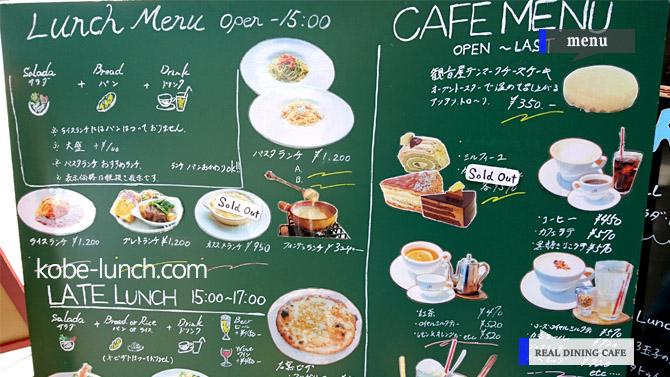 リアルダイニングカフェ メニュー表