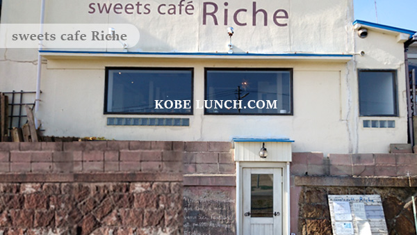 【須磨Riche】リシェ・海の目の前にある可愛いカフェ【神戸】