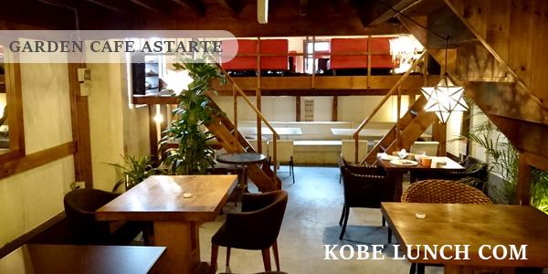 【三宮】アスターテ・ロフト席も楽しめるカフェGARDEN CAFE ASTARTE【神戸】
