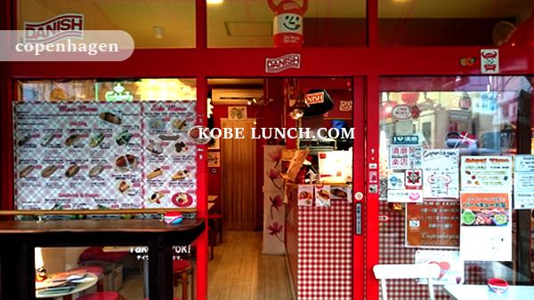 【須磨】コペンハーゲンの美味しいホットドッグで幸せランチ【神戸】