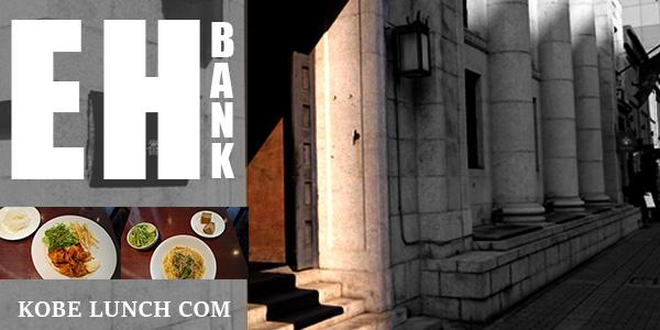 神戸三宮イーエイチバンクEH BANK