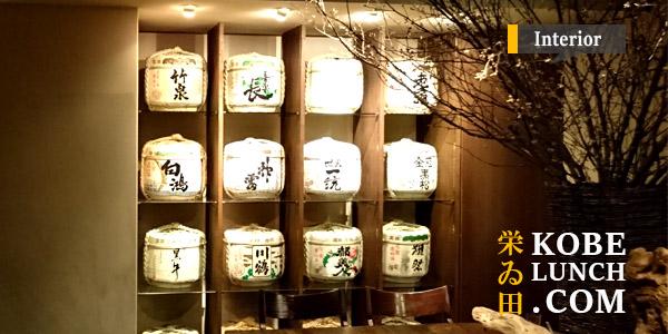 神戸北野坂栄ゐ田酒樽
