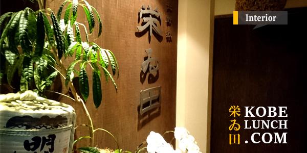 神戸北野坂栄い田