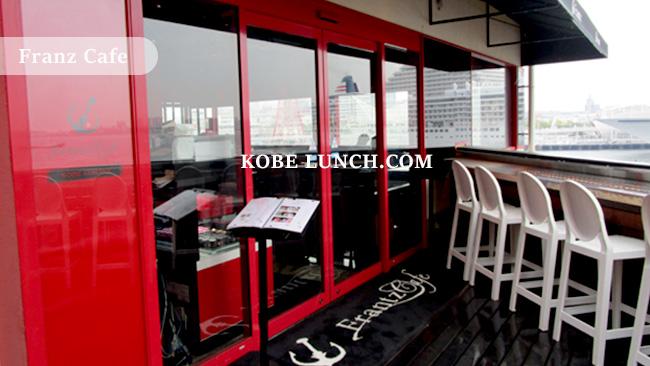 【ウミエ】神戸フランツカフェで港街を眺めながら贅沢ランチ【魔法の壺プリン】