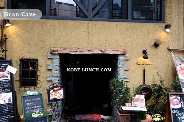 【神戸三宮に洞窟カフェ!? 】グランケーブそこは異空間【GRAN CAVE】