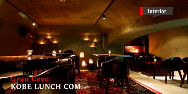 三宮グランケーブ洞窟レストラン