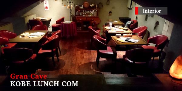 三宮グランケーブ洞窟カフェ