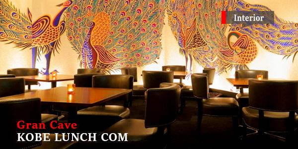 三宮グランケーブ洞窟カフェレストランの孔雀