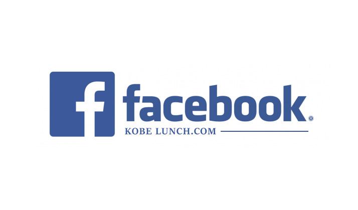 フェイスブック 神戸ランチドットコム