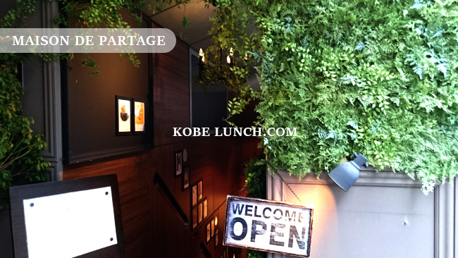 【三宮】メゾンパタジェ・お洒落な地下カフェ【MAISON DE PARTAGE神戸】