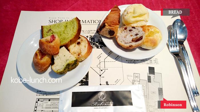 神戸三宮ロビンソンのランチ パン