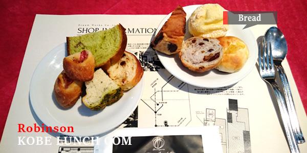 神戸三宮ロビンソンのパン食べ放題ランチ
