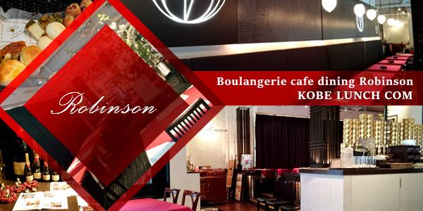 神戸三宮ロビンソン(Robinson)人気カフェ