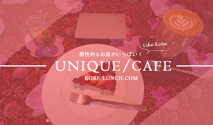 神戸にしかないユニーク・個性的なカフェ