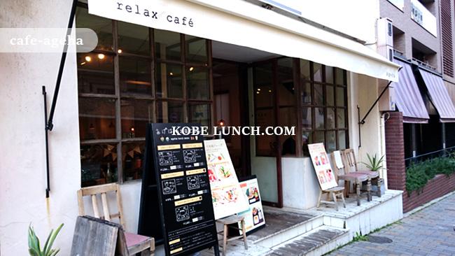 【神戸三宮】お気軽健康Cafeあげは。【女性から人気の自然食カフェ】