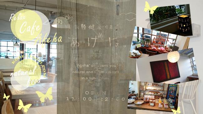 神戸健康カフェあげは