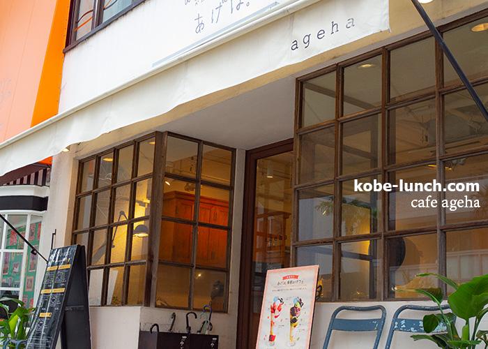 三宮カフェ