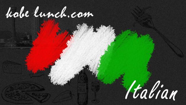 【三宮】神戸の人気イタリアンおすすめ店15選【美味しいパスタランチ】