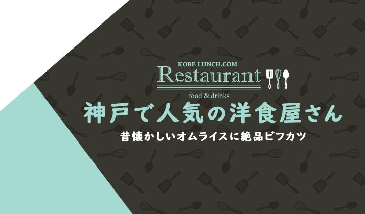神戸人気の洋食屋さん