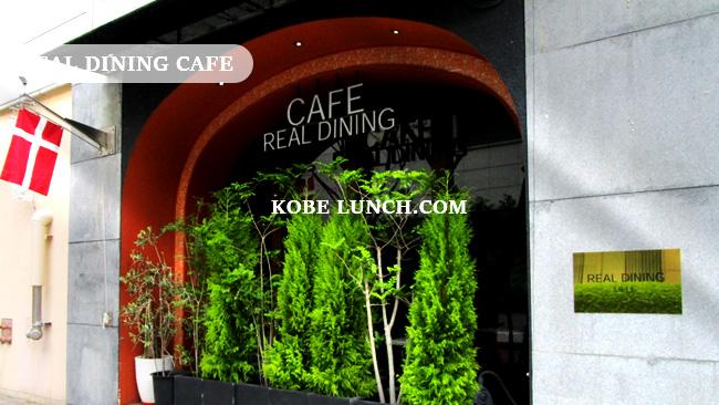 【三宮】リアルダイニングカフェリーレ・小さな素敵空間【旧居留地店】