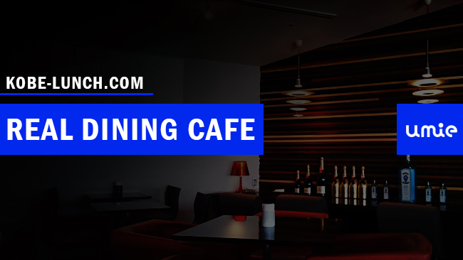 ウミエのリアルダイニングカフェ