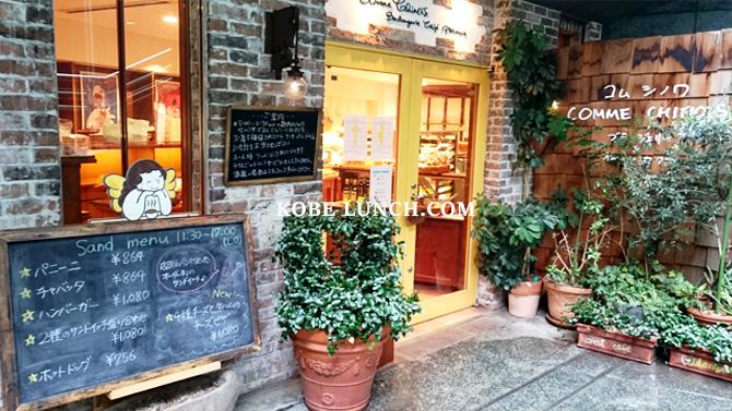 【三宮】コムシノワ・神戸で長く愛される可愛い老舗パン屋さん【オネストカフェ】