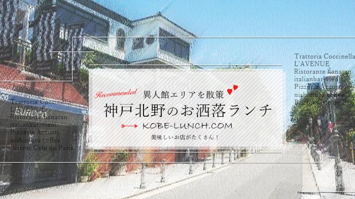 【神戸】北野坂でランチするならココ!人気おすすめ店16選【異人館街】