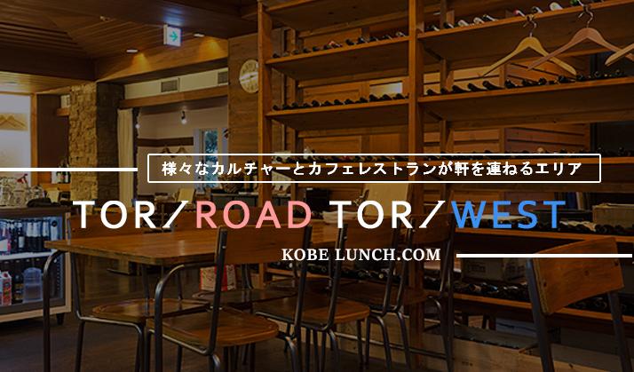 神戸トアロード・トアウエストのおすすめランチ店
