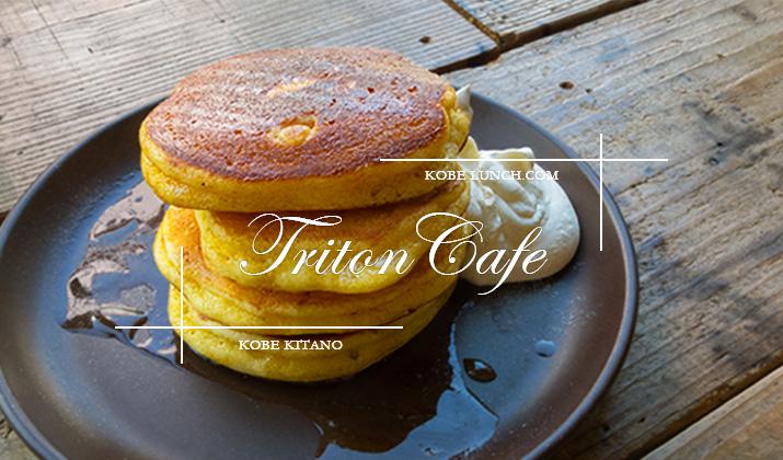 【トリトンカフェ 神戸北野坂】TRITON CAFEでパスタランチとパンケーキ【三宮】
