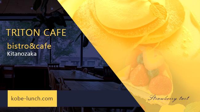 トリトンカフェ TRITONCAFE